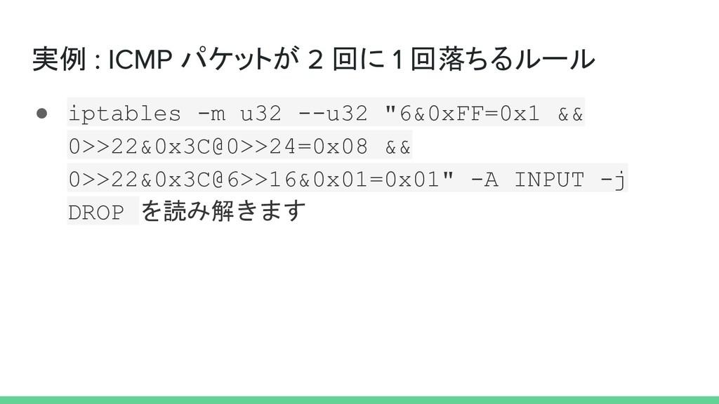 """実例 パケットが 回に 回落ちるルール ● iptables -m u32 --u32 """"6&..."""