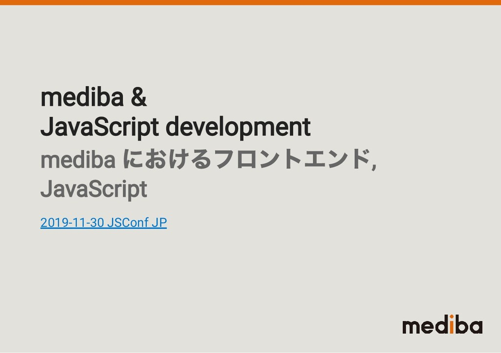 mediba & JavaScript development mediba におけるフロント...