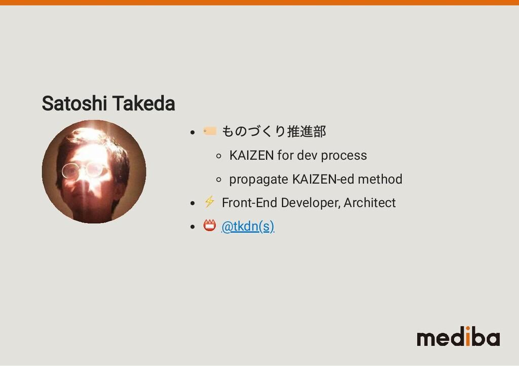 Satoshi Takeda  ものづくり推進部 KAIZEN for dev process...