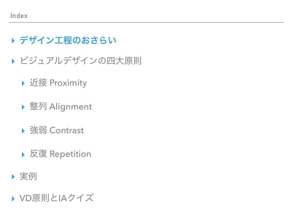 Index ▸ σβΠϯఔͷ͓͞Β͍ ▸ ϏδϡΞϧσβΠϯͷେݪଇ ▸ ۙ Proxi...