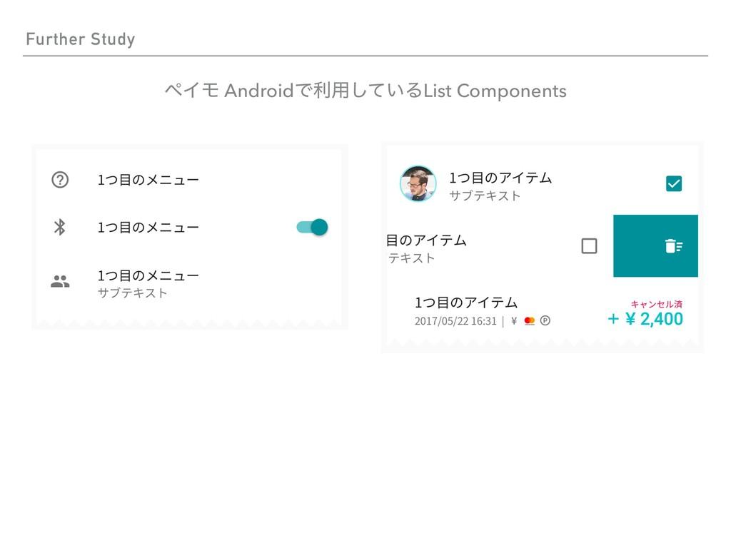 Further Study ϖΠϞ AndroidͰར༻͍ͯ͠ΔList Components