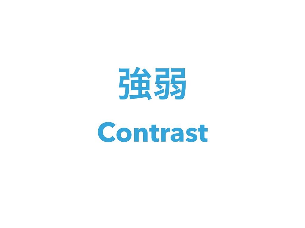ڧऑ Contrast