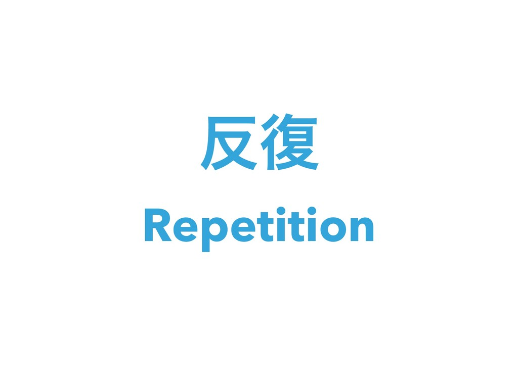 ෮ Repetition