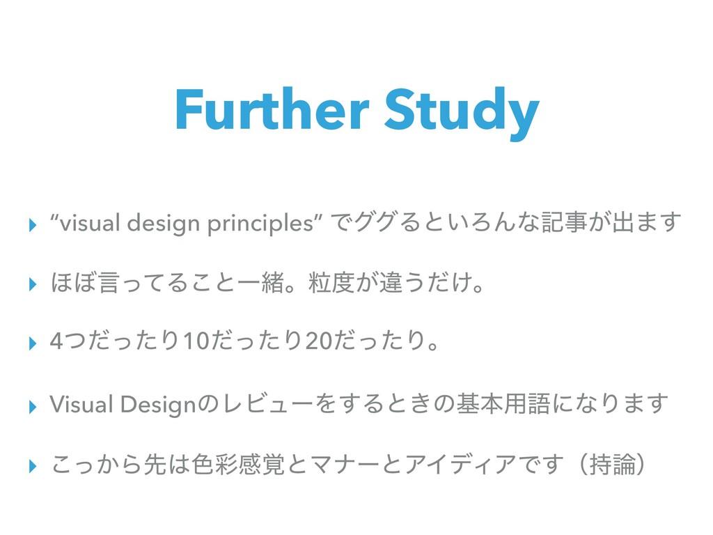 """Further Study ▸ """"visual design principles"""" ͰάάΔ..."""