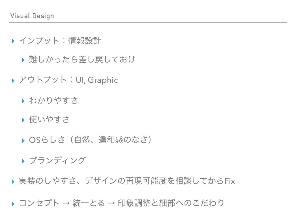 Visual Design ▸ Πϯϓοτɿใઃܭ ▸ ͔ͬͨ͠Β͓͚ࠩͯ͠͠ ▸ Ξ...