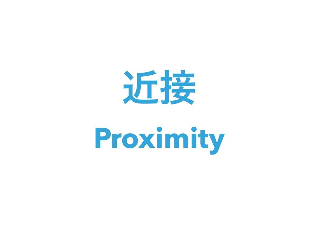 ۙ Proximity