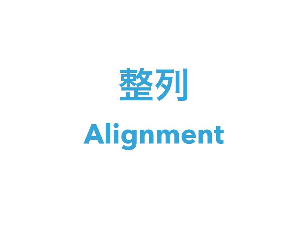 ྻ Alignment