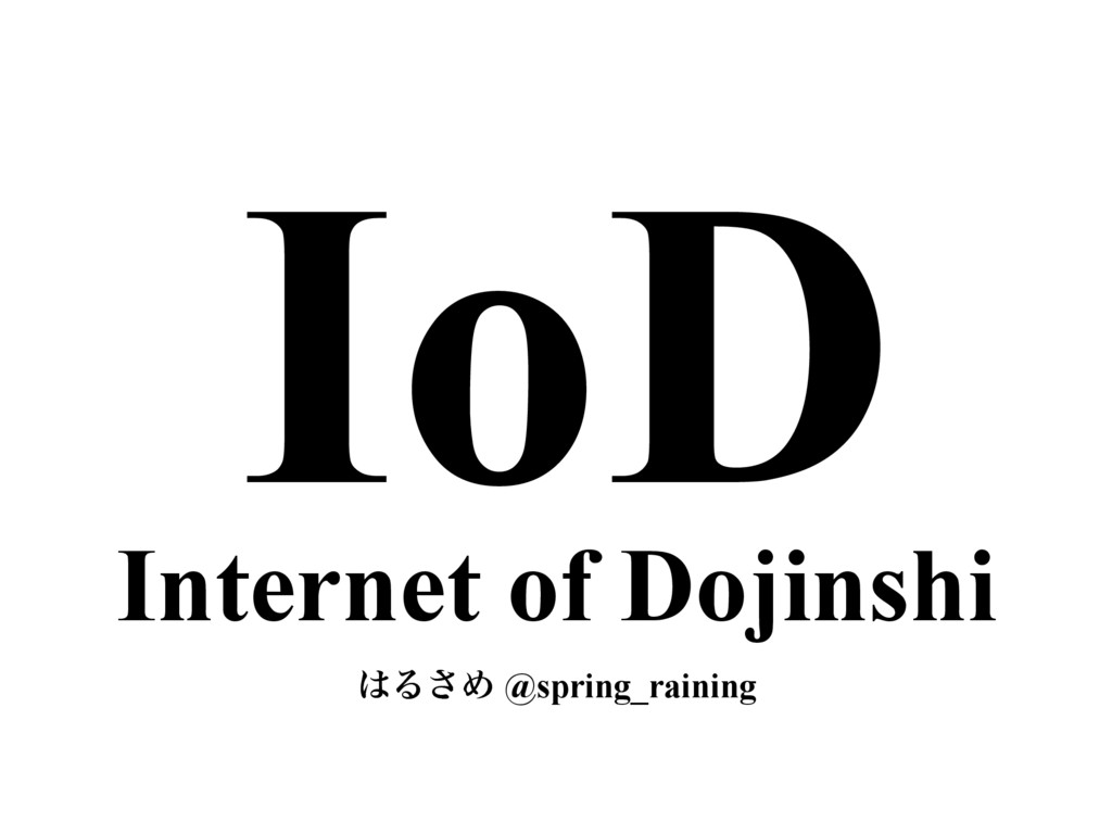 IoD Δ͞Ί @spring_raining Internet of Dojinshi