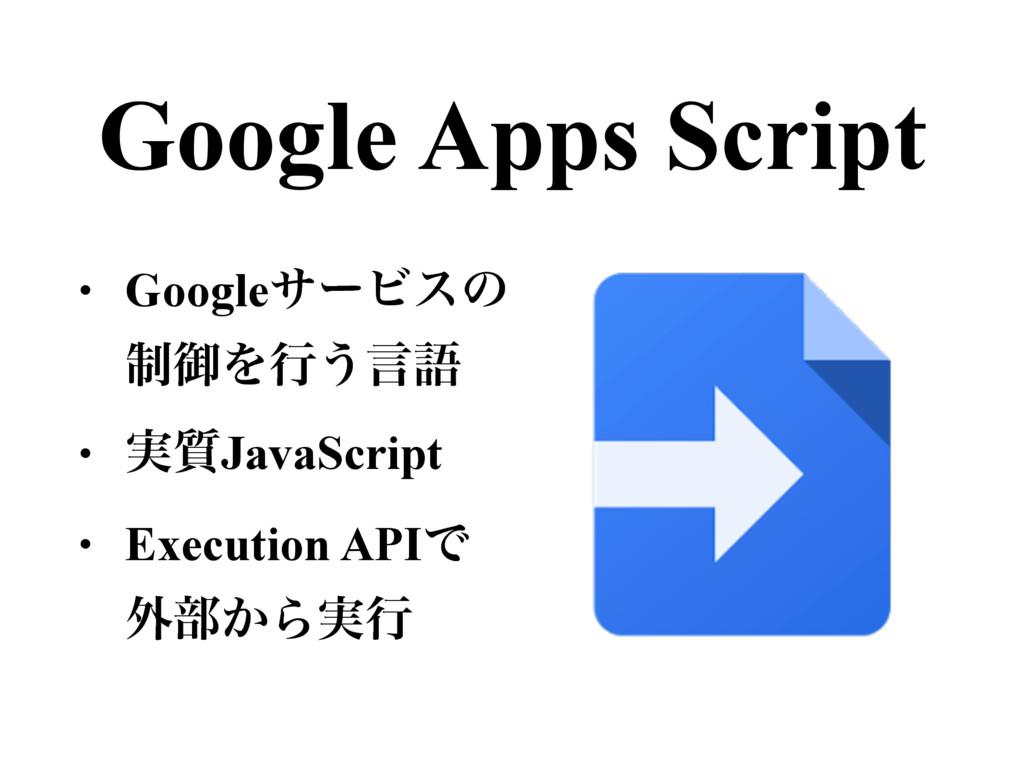 Google Apps Script • GoogleαʔϏεͷ ੍ޚΛߦ͏ݴޠ • ࣮࣭Ja...