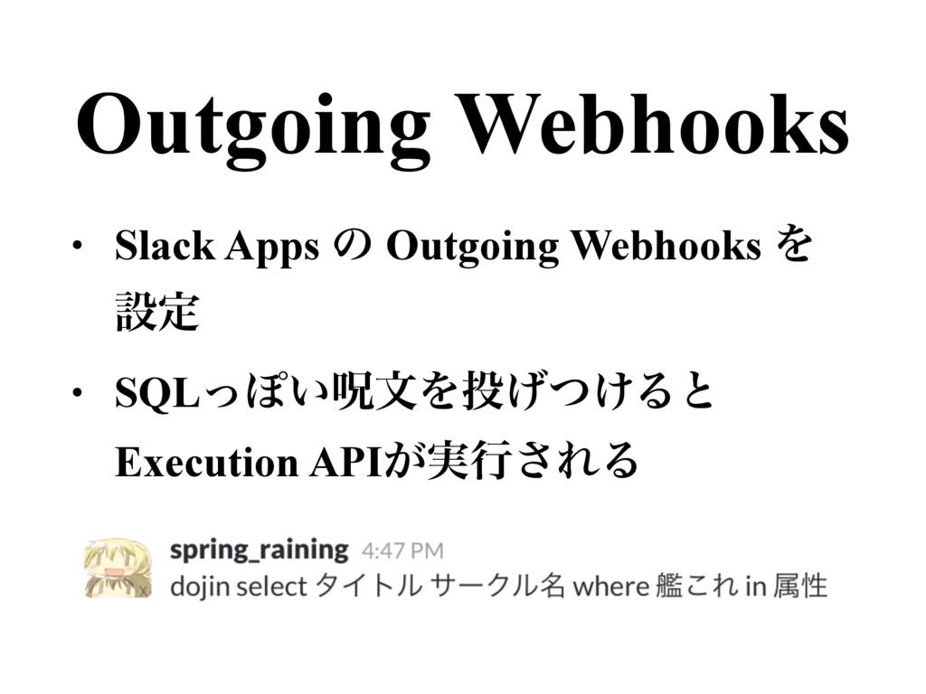 Outgoing Webhooks • Slack Apps ͷ Outgoing Webho...