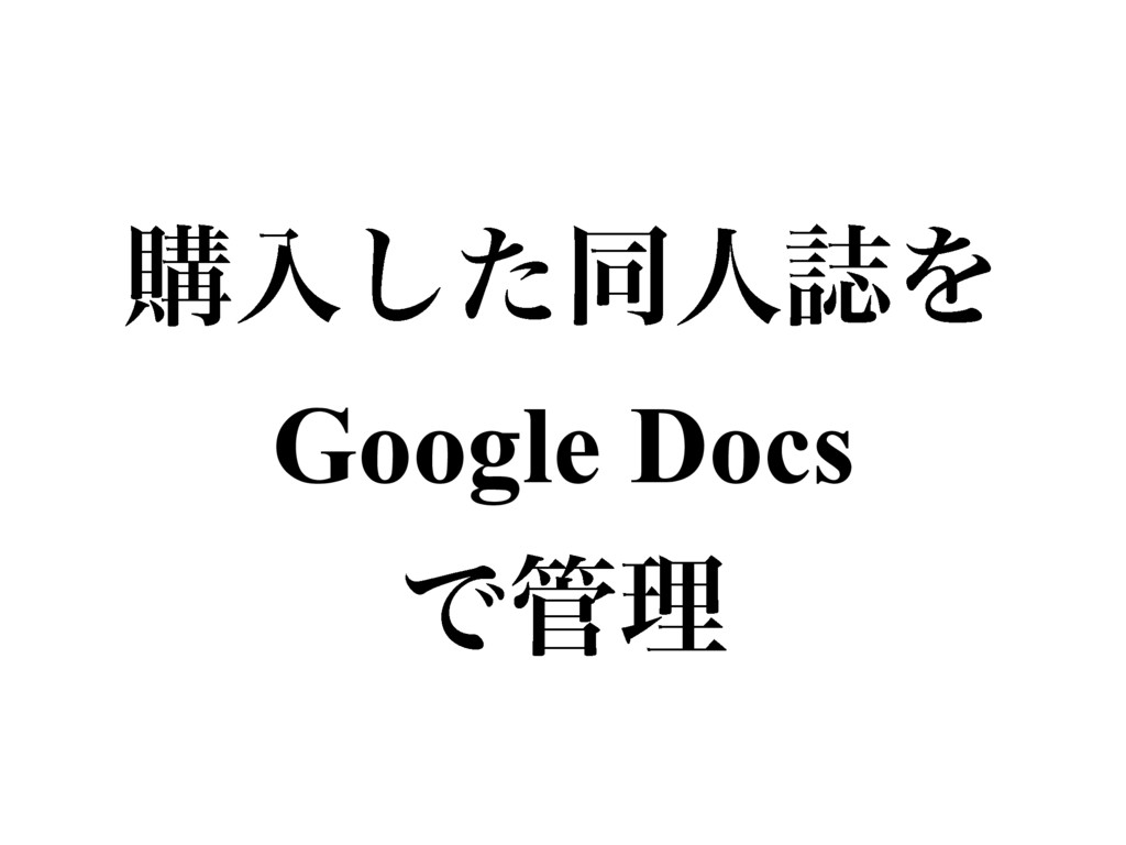 ߪೖͨ͠ಉਓࢽΛ Google Docs Ͱཧ