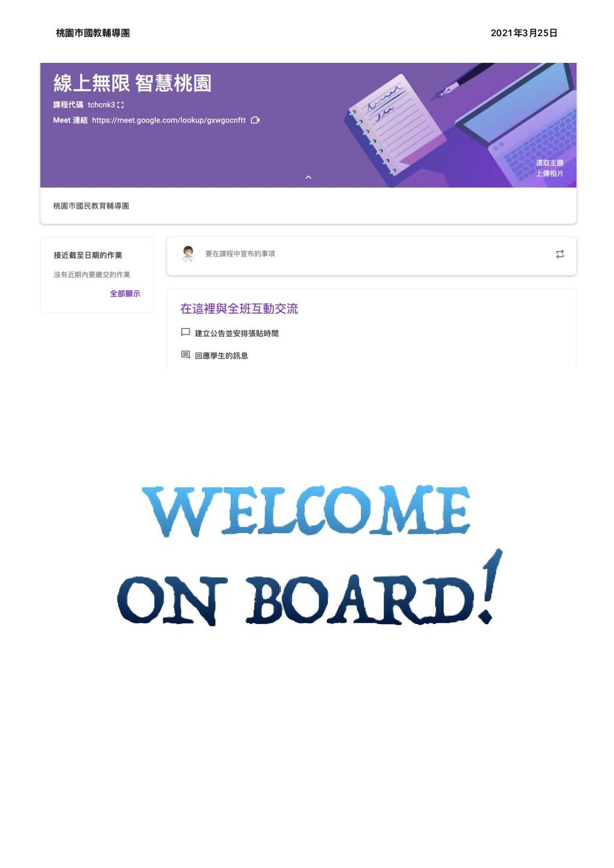 桃園市國教輔導團 2021年3⽉25⽇ WELCOME   ON BOARD!