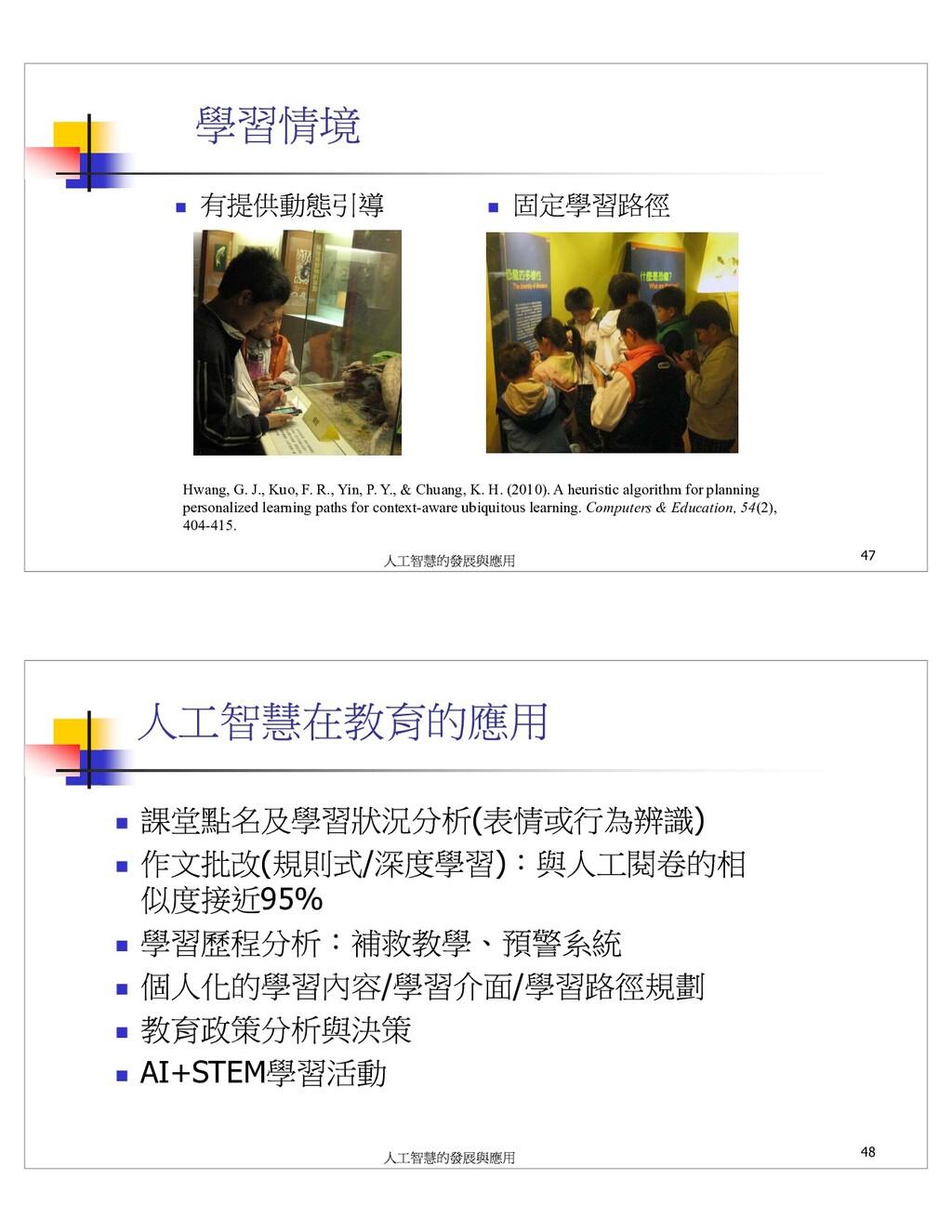 Hwang, G. J., Kuo, F. R., Yin, P. Y., & Chuang,...