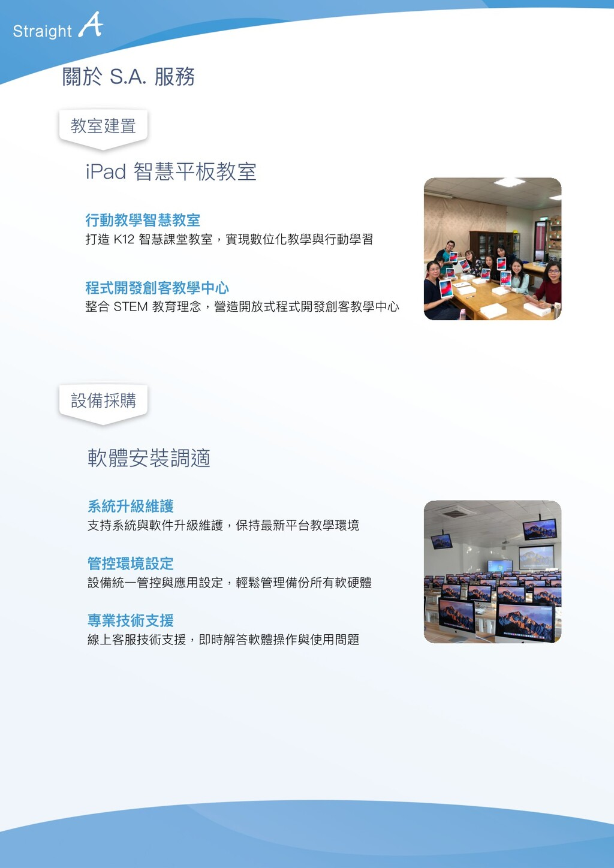關於 S.A. 服務 教室建置 設備採購 iPad 智慧平板教室 ⾏動教學智慧教室 打造 K1...