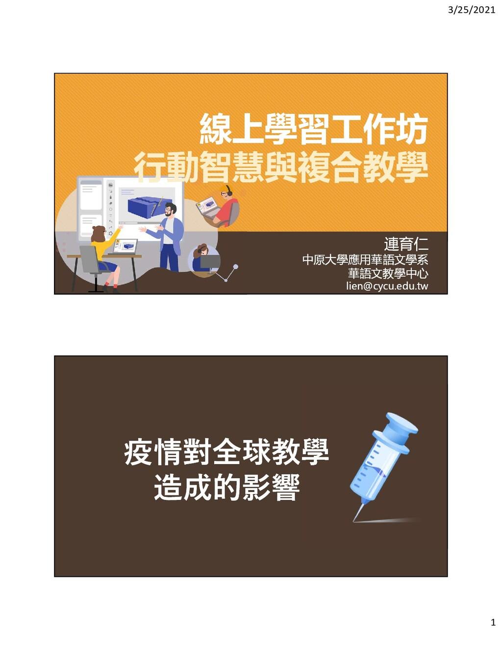 3/25/2021 1 連育仁 中原大學應用華語文學系 華語文教學中心 lien@cycu.e...