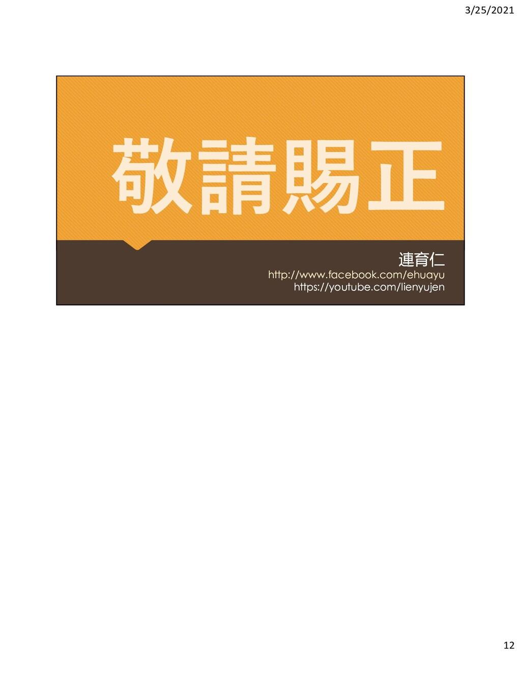 3/25/2021 12 連育仁 http://www.facebook.com/ehuayu...