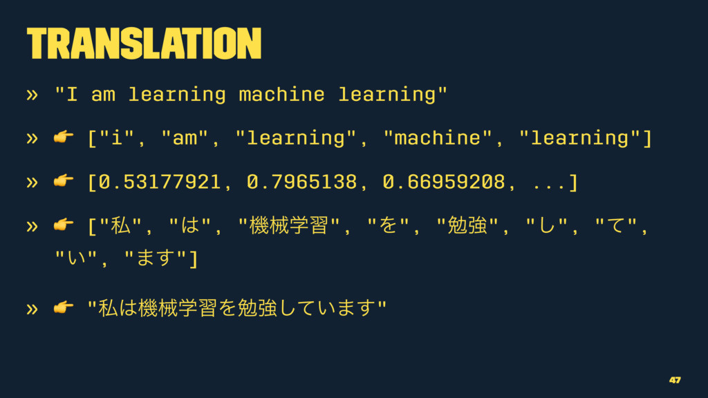 "Translation » ""I am learning machine learning"" ..."