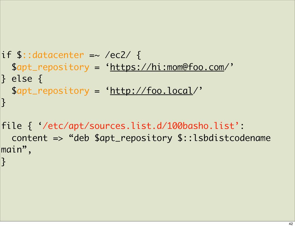 if $::datacenter =~ /ec2/ { $apt_repository = '...