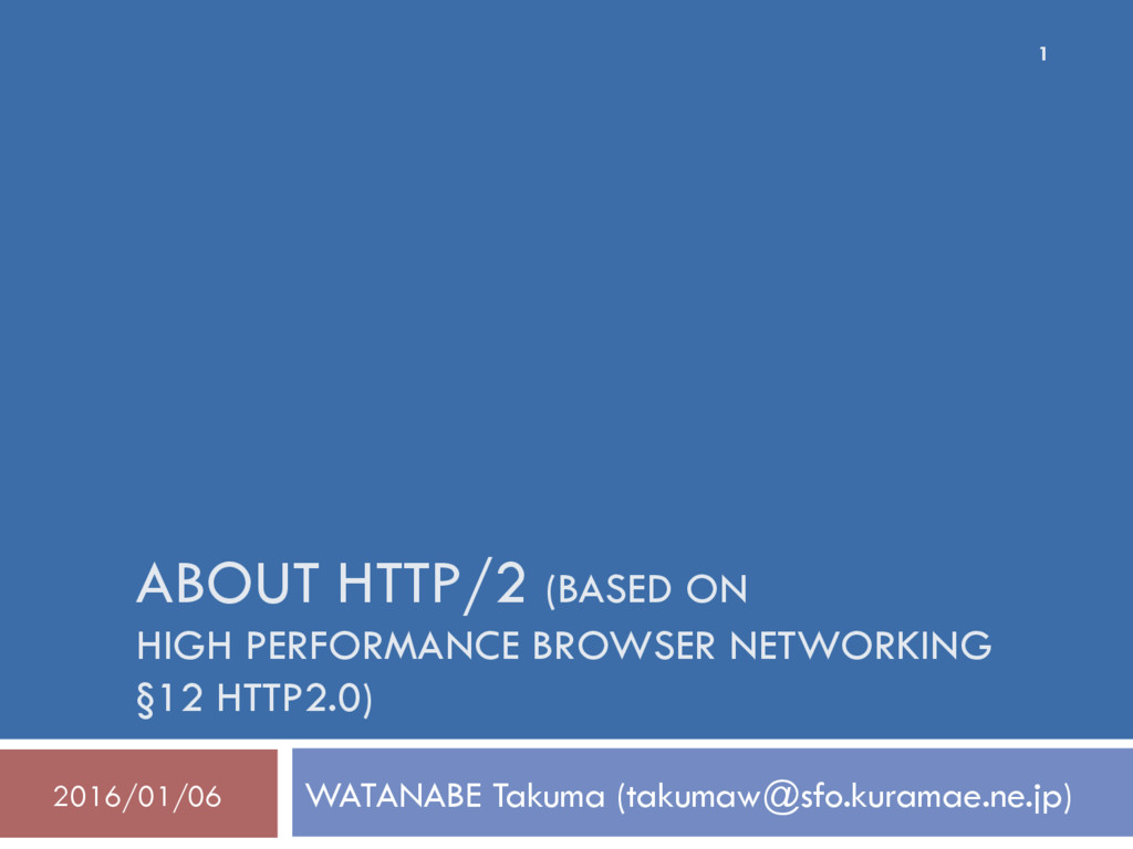 ABOUT HTTP/2 (BASED ON HIGH PERFORMANCE BROWSER...