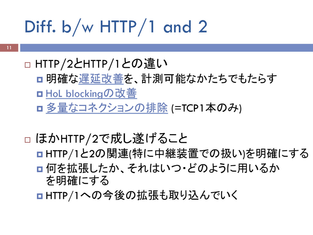 Diff. b/w HTTP/1 and 2 ¨ HTTP/2とHTTP/1との違い ¤ ...