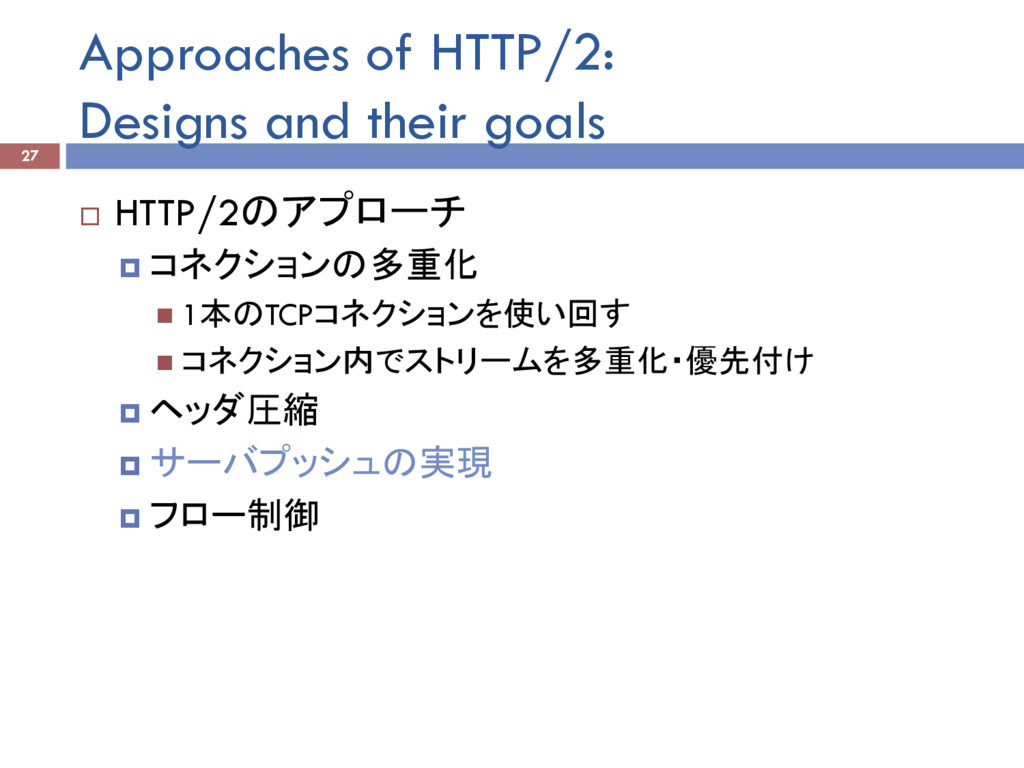 Approaches of HTTP/2: Designs and their goals ¨...