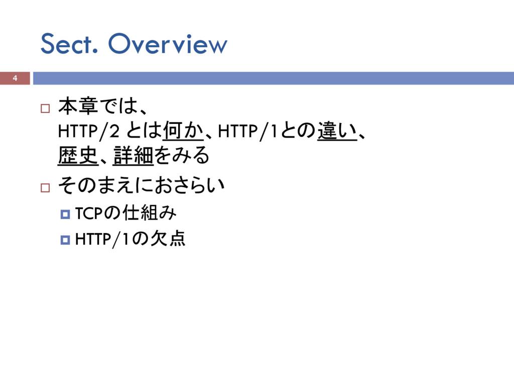 Sect. Overview ¨ 本章では、 HTTP/2 とは何か、HTTP/1との違い、...
