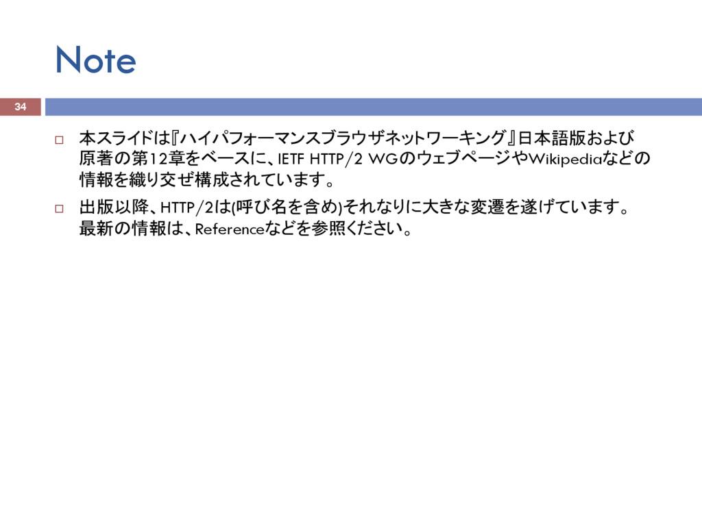 Note 34 ¨ 本スライドは『ハイパフォーマンスブラウザネットワーキング』日本語版および...
