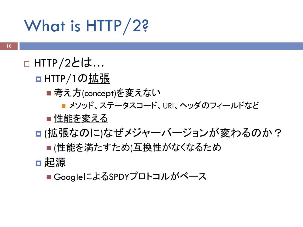 What is HTTP/2? ¨ HTTP/2とは… ¤ HTTP/1の拡張 n 考え...
