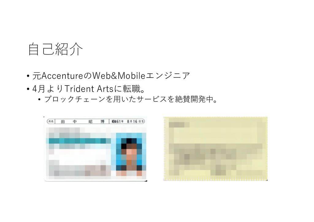 ⾃⼰紹介 • 元AccentureのWeb&Mobileエンジニア • 4⽉よりTrident...