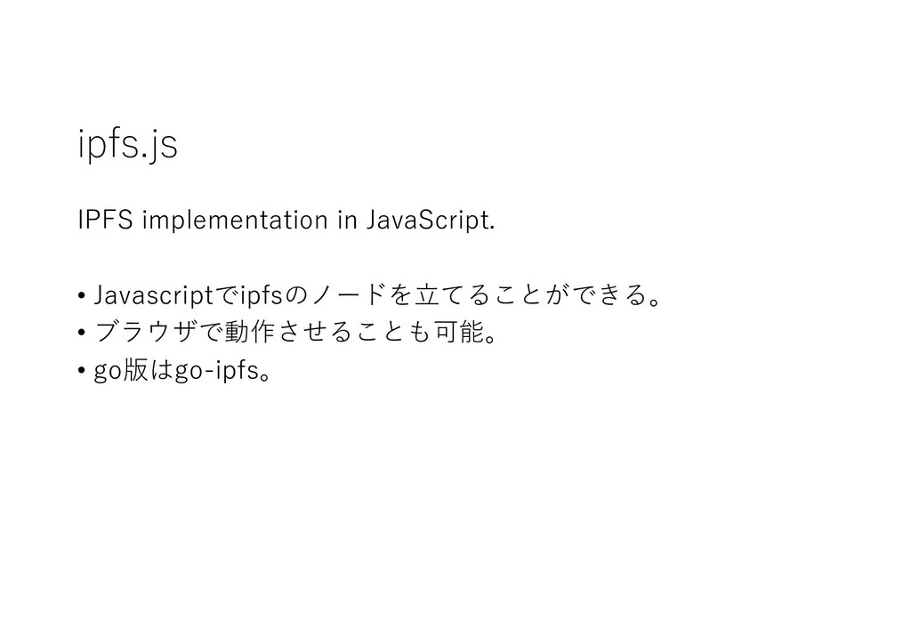ipfs.js IPFS implementation in JavaScript. • Ja...