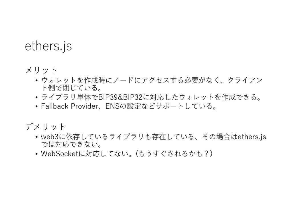 ethers.js メリット • ウォレットを作成時にノードにアクセスする必要がなく、クライア...
