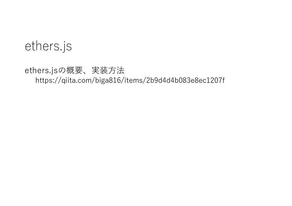 ethers.js ethers.jsの概要、実装⽅法 https://qiita.com/b...