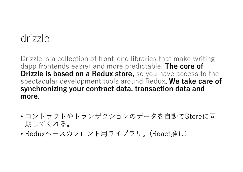 drizzle Drizzle is a collection of front-end li...
