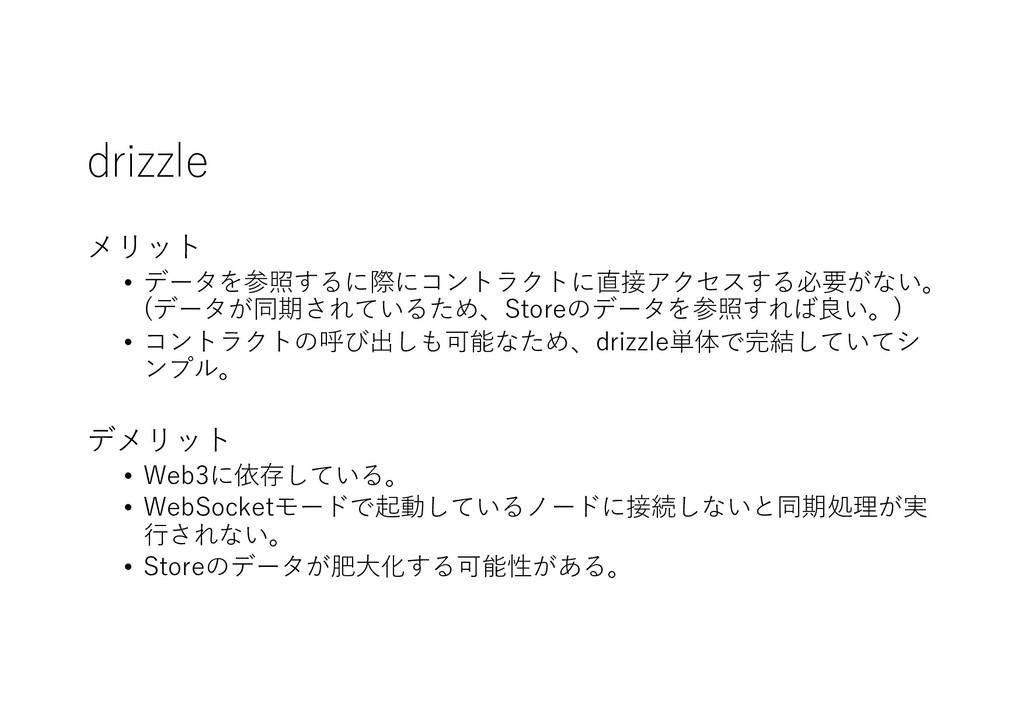 drizzle メリット • データを参照するに際にコントラクトに直接アクセスする必要がない。...