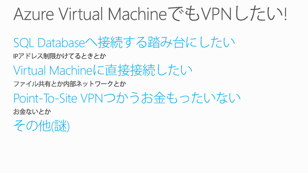 SQL Database Virtual Machine Point-To-Site VPN ...