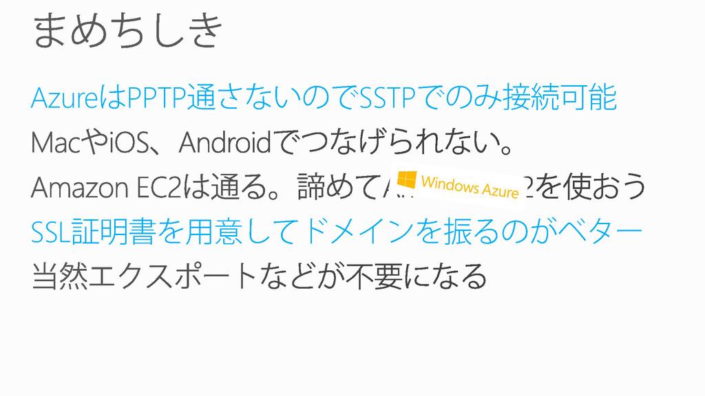 Azure PPTP SSTP SSL