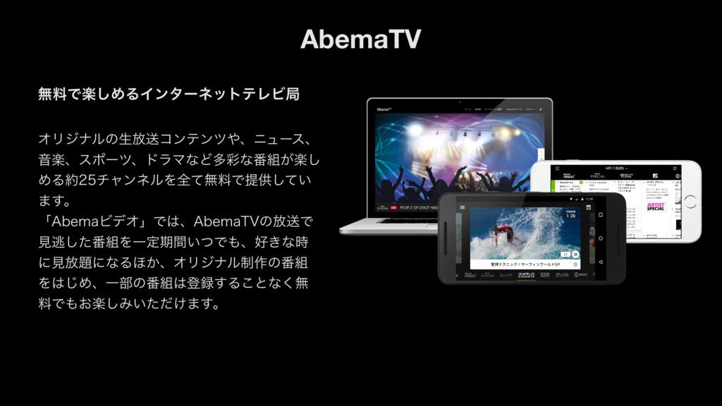 AbemaTV ແྉͰָ͠ΊΔΠϯλʔωοτςϨϏہ ΦϦδφϧͷੜ์ૹίϯςϯπɺχϡʔε...