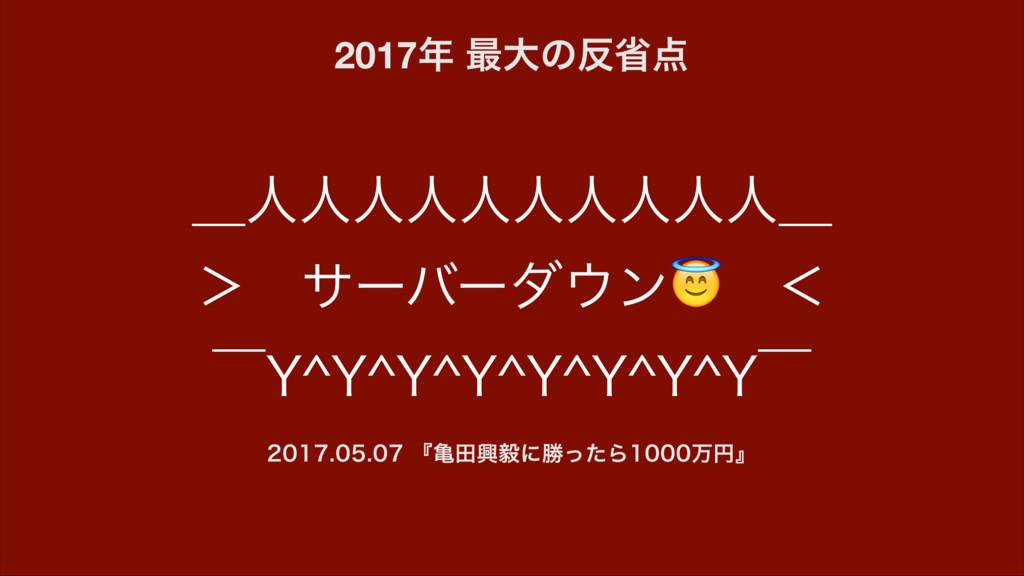 2017 ࠷େͷল ʊਓਓਓਓਓਓਓਓਓਓʊ 'ɹαʔόʔμϯɹʻ ʉ:?:?:?...