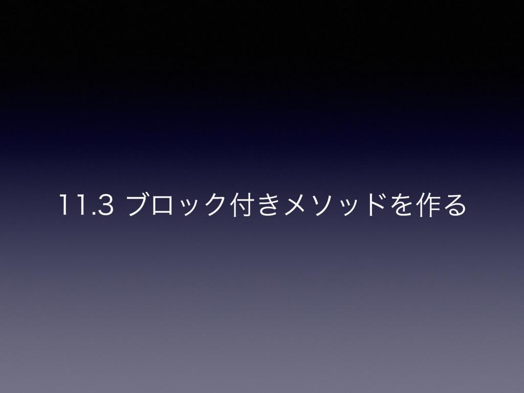 ϒϩοΫ͖ϝιουΛ࡞Δ