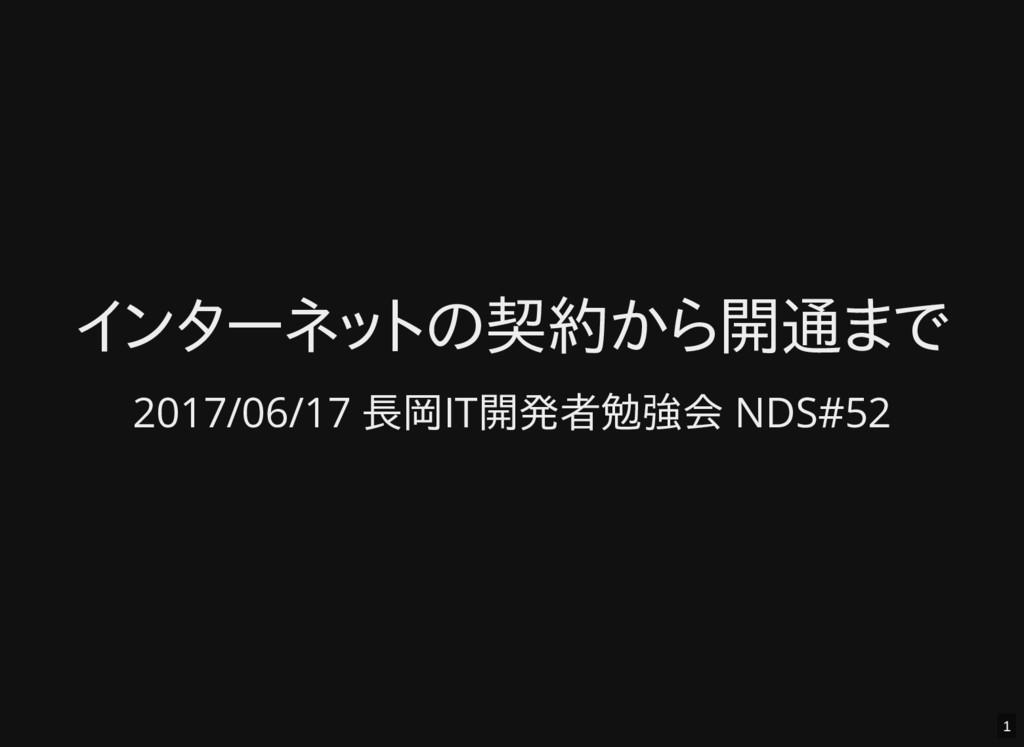 インターネットの契約から開通まで 2017/06/17 長岡IT開発者勉強会 NDS#52 1