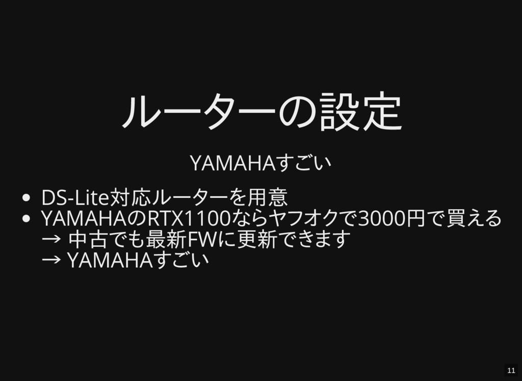 ルーターの設定 YAMAHAすごい DS-Lite対応ルーターを用意 YAMAHAのRTX11...