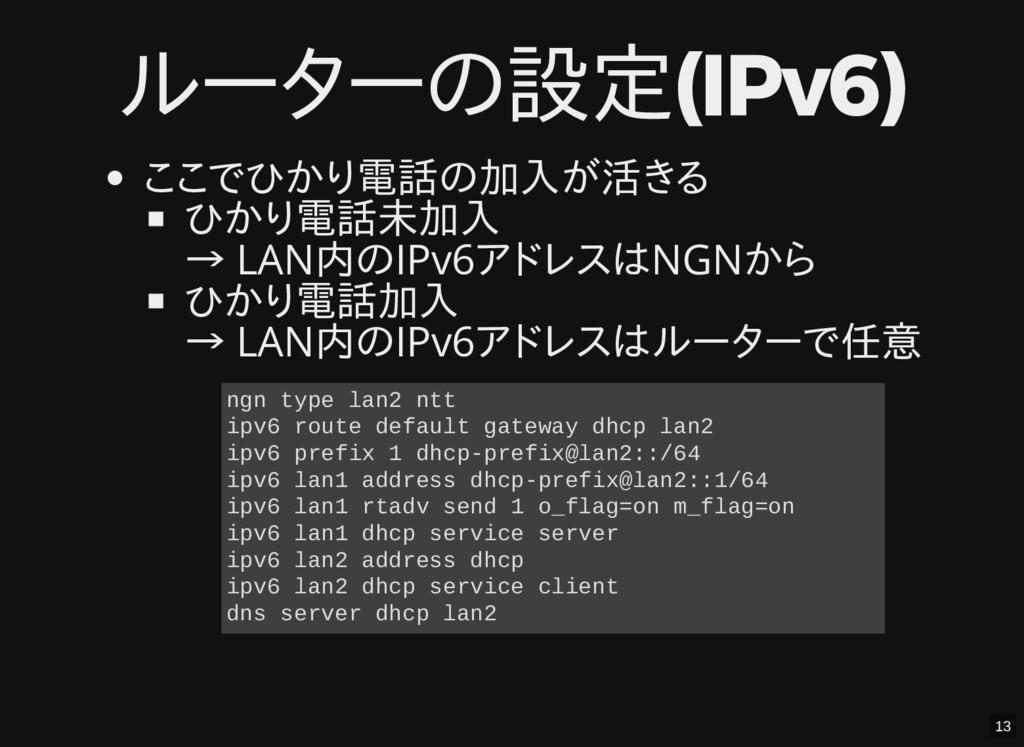 ルーターの設定(IPv6) ここでひかり電話の加入が活きる ひかり電話未加入 → LAN内のI...