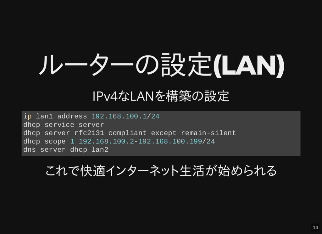 ルーターの設定(LAN) IPv4なLANを構築の設定 これで快適インターネット生活が始められ...