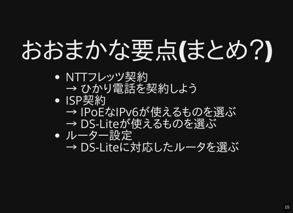 おおまかな要点(まとめ?) NTTフレッツ契約 → ひかり電話を契約しよう ISP契約 → I...
