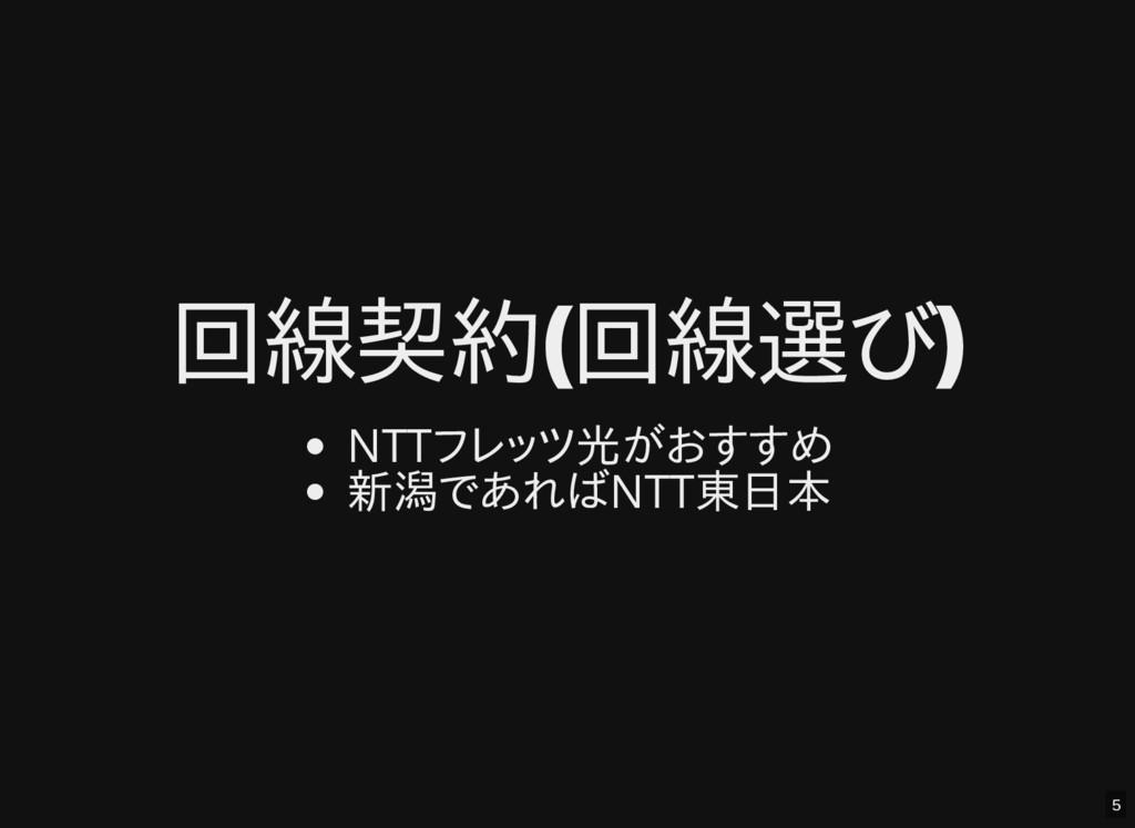 回線契約(回線選び) NTTフレッツ光がおすすめ 新潟であればNTT東日本 5