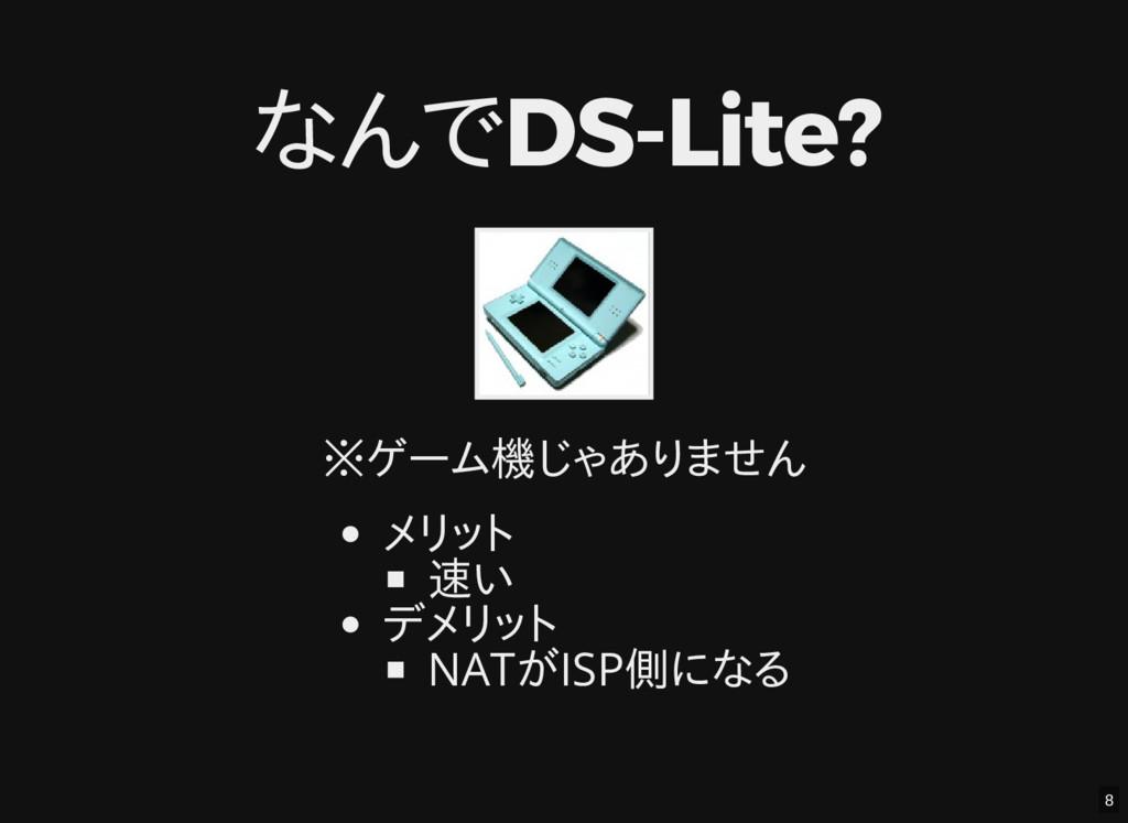 なんでDS-Lite? ※ゲーム機じゃありません メリット 速い デメリット NATがISP側...