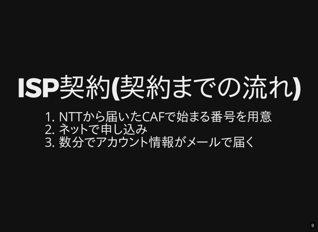 ISP契約(契約までの流れ) 1. NTTから届いたCAFで始まる番号を用意 2. ネットで申...