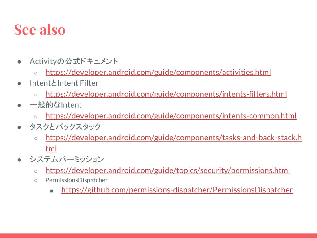 See also ● Activityの公式ドキュメント ○ https://develope...