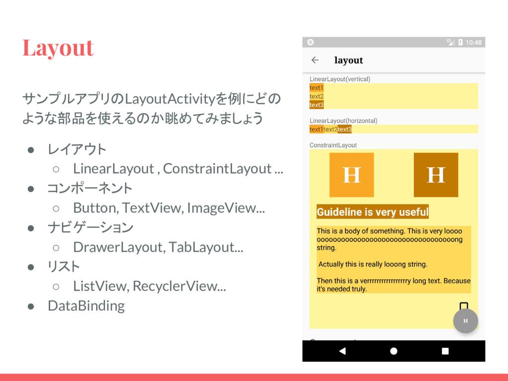 Layout サンプルアプリのLayoutActivityを例にどの ような部品を使えるのか眺...
