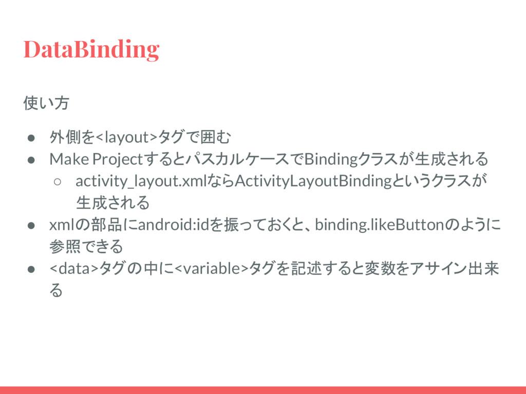 DataBinding 使い方 ● 外側を<layout>タグで囲む ● Make Proje...